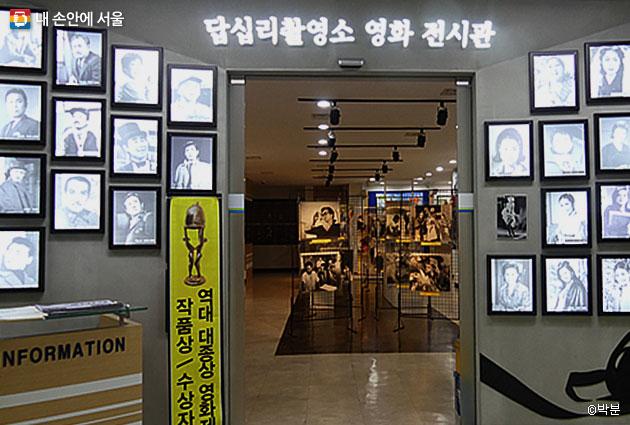 동대문구 문화회관 1층에 자리 잡은 답십리촬영소 영화전시관