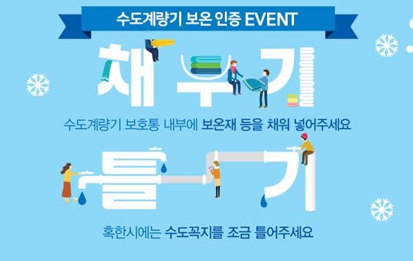 찰칵! 수도계량기 '#보온인증' 이벤트 참여방법 3가지