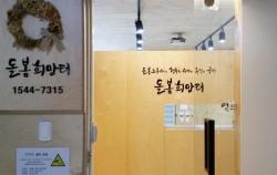 은평구에 있는 서울시 어르신돌봄종사자 종합지원센터, 돌봄종사자의 쉼터이자 교육장 역할을 한다