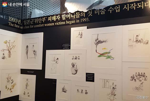 섹션Ⅰ - 1993년, 일본군 위안부 피해자 할머니들의 첫 미술 수업 시작되다