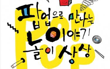 '팝업으로 만나는 이야기, 놀이, 상상' 팝업 전시회 포스터