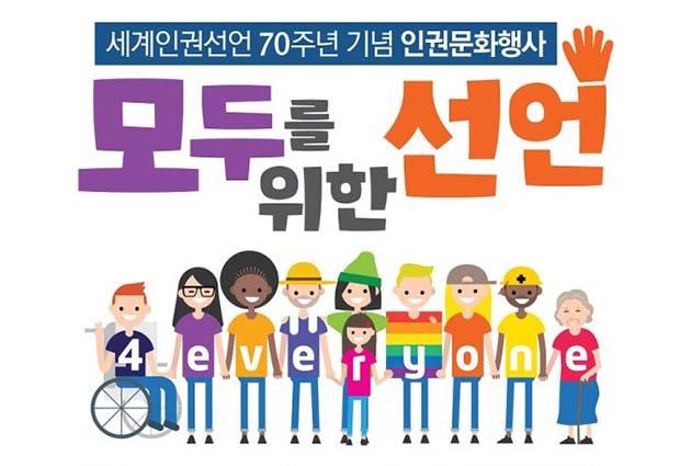 세계인권선언 70주년을 맞아 12월 3일부터 10일까지 '모두를 위한 선언' 시민참여행사가 서울시청과 시민청에서 열린다