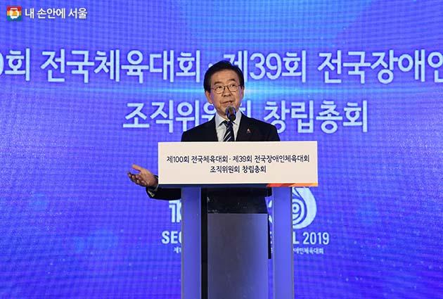 박원순 시장이 14일 '제100회 전국체전 및 제39회 전국장애인체전 조직위원회 창립총회'에 참석했다