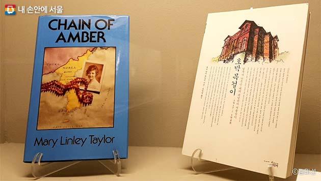 딜쿠샤의 안주인 메리 테일러의 서울살이를 담은 책