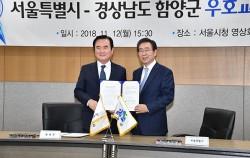 12일 서춘수 함양군수(우)와 박원순 시장(좌)이 '서울시-경상남도 함양군 우호교류협약' 체결했다