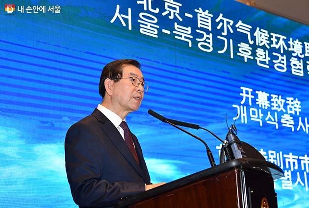 중국을 방문 중인 박원순 서울시장이 26일 베이징 국제호텔에서 열린 서울 북경 기후환경협력공동포럼에서 축사를 하고 있다