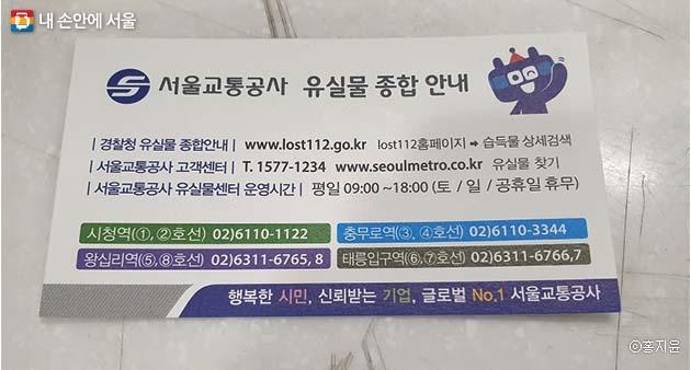 서울교통공사 유실물 종합안내