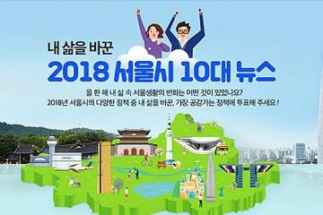 """""""올해 이런 사업 좋더라"""" 시민이 공감한 서울시 10대뉴스는?"""