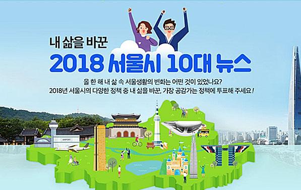 `내 삶을 바꾼 2018 서울시 10대 뉴스` 시민 투표 배너