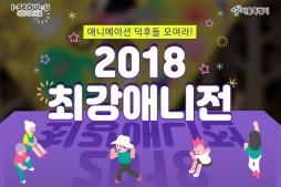 애니메이션 덕후들 모여라! 2018 최강애니전