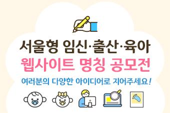 서울형 임신,출산,육아 웹사이트 명칭 공모전