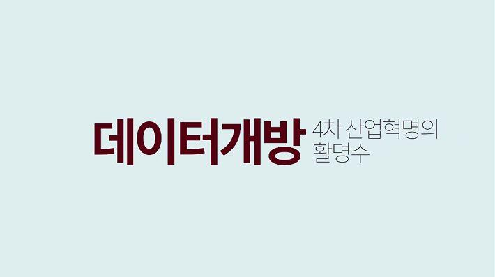서울시 공공데이터 투명하게 공개! #데이터개방 [서울한방]