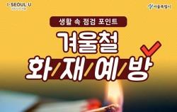 # 생활 속 점검 포인트 겨울철 화재예방