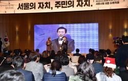 서울형 주민자치회 시범사업 활동공유회에 참석한 박원순 시장