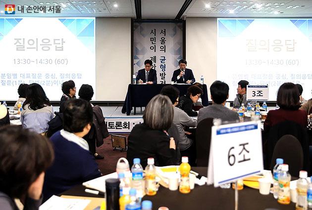 2018 서울 균형발전 공론화 과정에 참여한 시민들