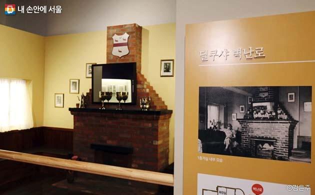 딜쿠샤 내부 벽난로와 거실의 모습이 전시장에 재현되어 있다