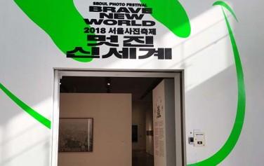 2018 서울사진축제가 '멋진 신세계'라는 주제로 내년 2월 10일까지 열린다