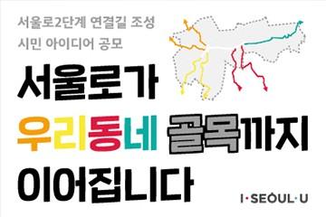 서울로2단계 연결길 조성 시민 아이디어 공모
