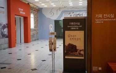 내년 3월 10일까지 서울역사박물관에서 '딜쿠샤와 호박목걸이' 전시가 계속된다.
