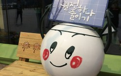 원전하나줄이기 상징 '동글이'