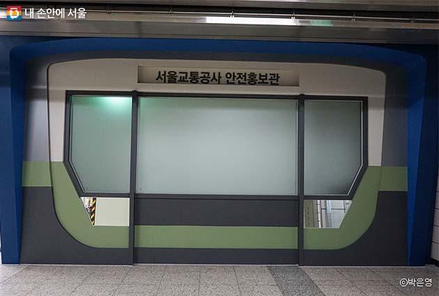 안전, 사고, 게임 등 7개 테마존으로 구성된 서울교통공사 안전홍보관