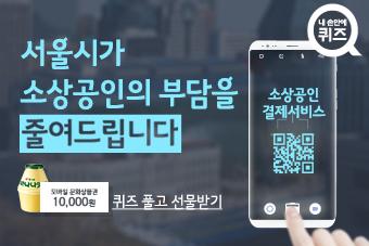 [내손안에퀴즈⑤] 서울시가 소상공인의 부담을 줄여드립니다