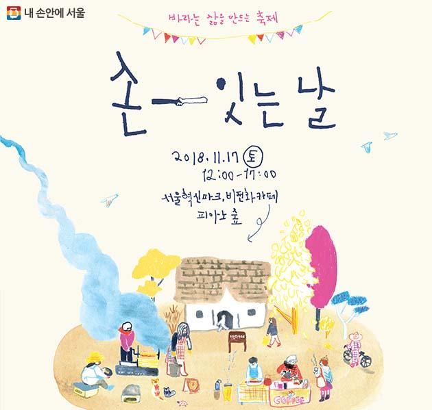 비전화카페 개관을 기념해 17일 '손 잇는 날' 축제를 개최한다