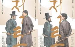 서울돈화문국악당의 첫 번째 브랜드 공연인 음악극 '정로'가 12월 7일부터 30일까지 무대에 오른다