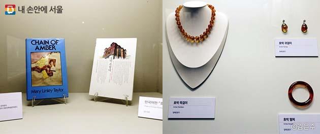 메리 L.테일러의 자서전 호박목걸이가 영어와 한국어로 출간되었다(좌), 앨버트 W.테일러가 결혼선물로 메리 L.테일러에게 준 호박목걸이가 전시되어 있다(우)