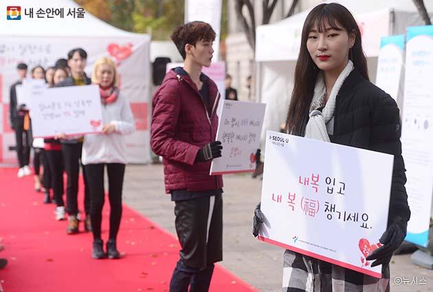 서울시는 에너지 소비를 줄이면서 따뜻한 겨울을 보낼 수 있는 '온맵시 캠페인'을 진행 중이다. 실제 내복 착용만으로 체감온도가 2.4℃ 올라가는 효과가 있다.
