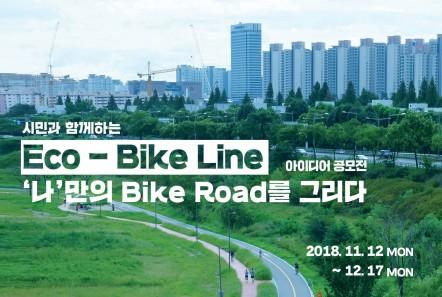 시민과 함께하는 Eco-Bike Line 아이디어 공모전-'나'만의 Bike Road를 그리다