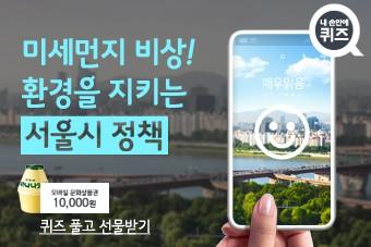 미세먼지 비상! 환경을 지키는 서울시 정책
