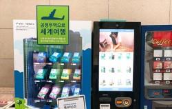 서울도서관 후문에 설치된 '공정무역으로 세계여행' 자판기