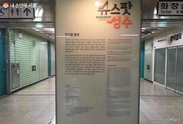 '슈스팟 성수' 역사 내부 전시에 대한 설명이 있다