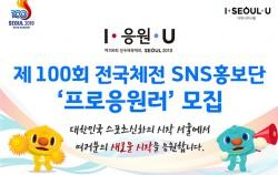 제100회 전국체전 SNS 홍보단 '프로응원러(가칭)' 50명을 11월 13일까지 모집한다