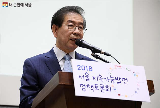 박원순 시장인 30일에 열린 '2018 서울 지속가능발전 정책토론회'에 참석해 인사말을 하고 있다