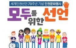 세계인권선언 70주년을 맞아 12월 3일부터 10일까지 '모두를 위한 선언' 시민참여행사가 서울시청에서 열린다