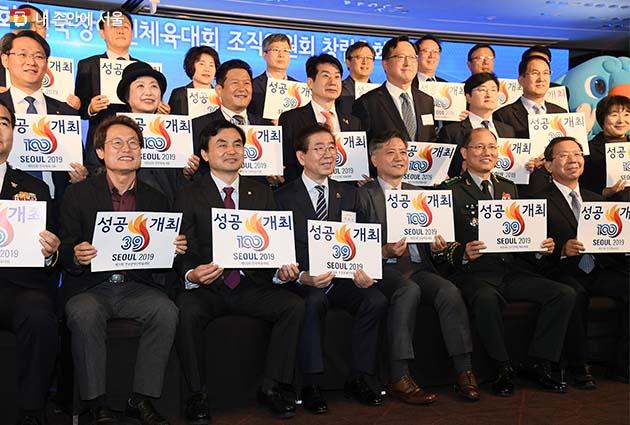 박원순 시장과 참석자들이 전국체전 성공개최를 기원하는 카드를 들어보이고 있다