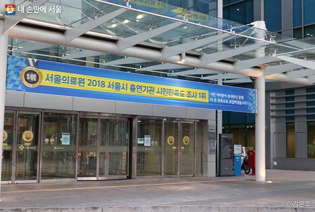 서울의료원은 2018년 시민만족도 1위 기관으로 선정되었다