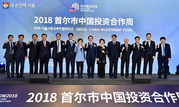 2018 중국투자협력주간 행사 참석자들과 함께 한 박원순 시장