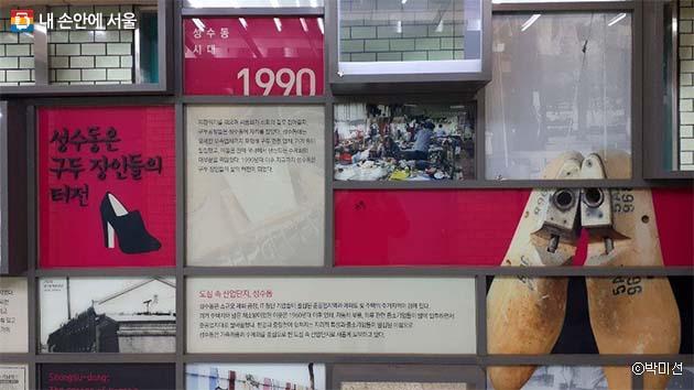 성수역사 안에는 성수 수제화 거리의 역사를 한 눈에 볼 수 있는 전시관이 있다