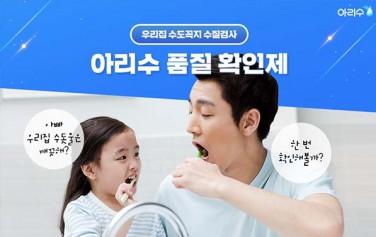 서울시 수돗물 아리수가 시중에 유통 중인 생수보다 물맛이 낫다는 테스트 결과를 본 적있다.