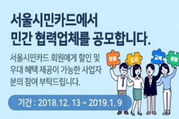 서울시민카드에서 민간협력업체를 공모합니다. 기간 : '18.12.13 ~ '19.1.9