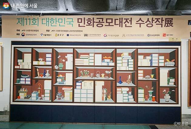 제11회 대한민국민화공모대전 수상작이 전시됐던 서울메트로미술관. 12.7~9까지는 '한국환경사진대전'이 열린다.