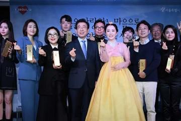 """서울시 홍보대사 11명 위촉 """"시민 소통의 장 확대"""""""