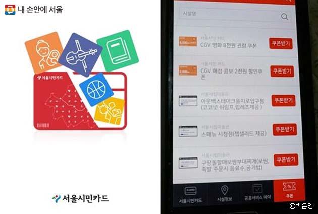 서울시민카드 앱 '쿠폰'을 클릭하면 CGV 영화예매 쿠폰, 매점할인 쿠폰 등을 받을 수 있다.