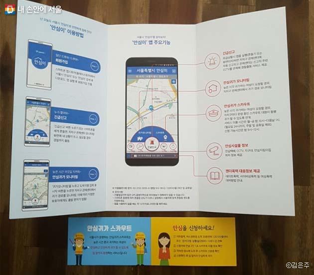 안심이 앱 소개 브로셔와 안심귀가 스카우트 홍보물