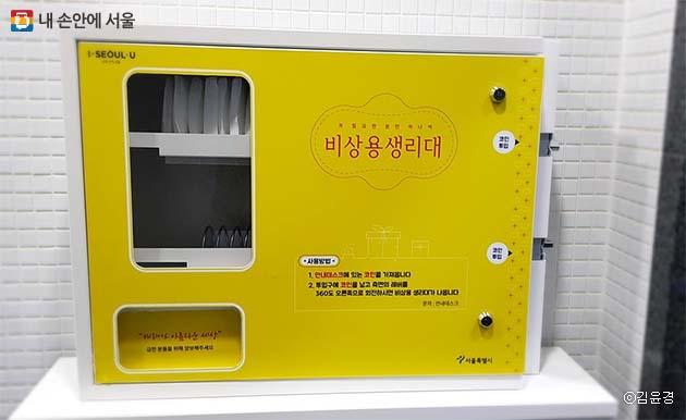 비상용 생리대 자판기