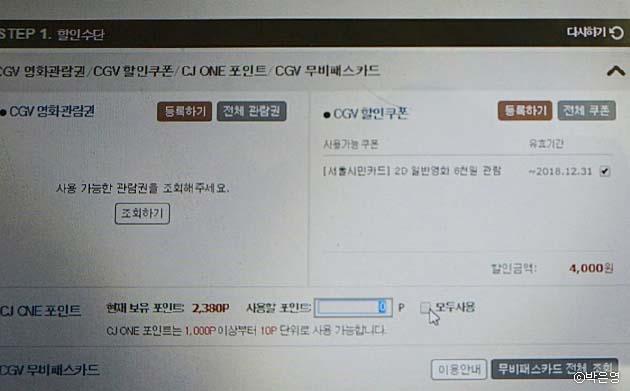 CGV 홈페이지에서 서울시민카드 쿠폰 번호를 등록하면 영화할인을 받을 수 있다.