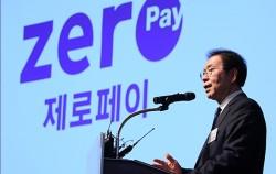 '제로페이 이용확산 결의대회'에서 인사말하는 박원순 서울시장